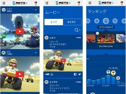 """Mario Kart TV""-App"