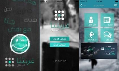 Gherbtna Smartphone-App