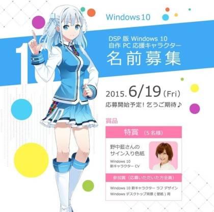 Windows 10-Maskottchen in Japan