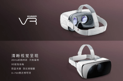 Huawei VR: Virtual-Reality-Headset für P9, P9 Plus & Mate 8