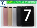China: F�r wenige Euro zum iPhone 7