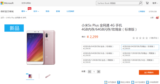 Xiaomi Mi 5S Plus im Microsoft Store China