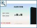 Huawei Mate 30 Lite (Leaks)