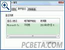 Windows 8 Build 6.2.8064