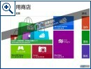 Windows 8: Windows Store