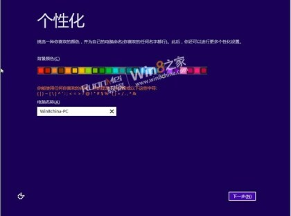 Windows 8 Metro Startscreen Farben
