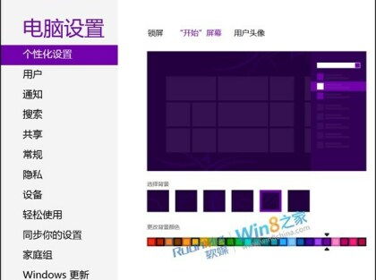 Windows 8 Metro Startscreen Farben