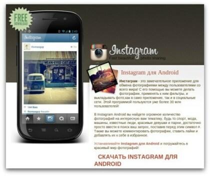 Fake-Instagram für Android