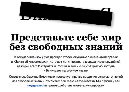Russische Wikipedia offline