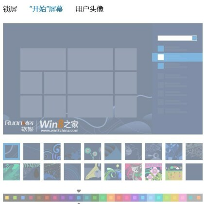 Windows 8 RTM 'Wallpapers'