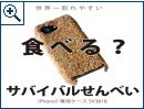 Survival Senbei - Essbare iPhone-H�lle