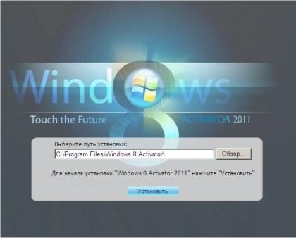 Windows 8 Activator Malware